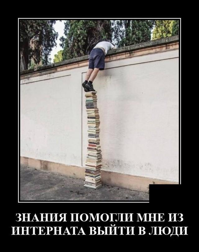 1631189387_demotivatory_20.jpg
