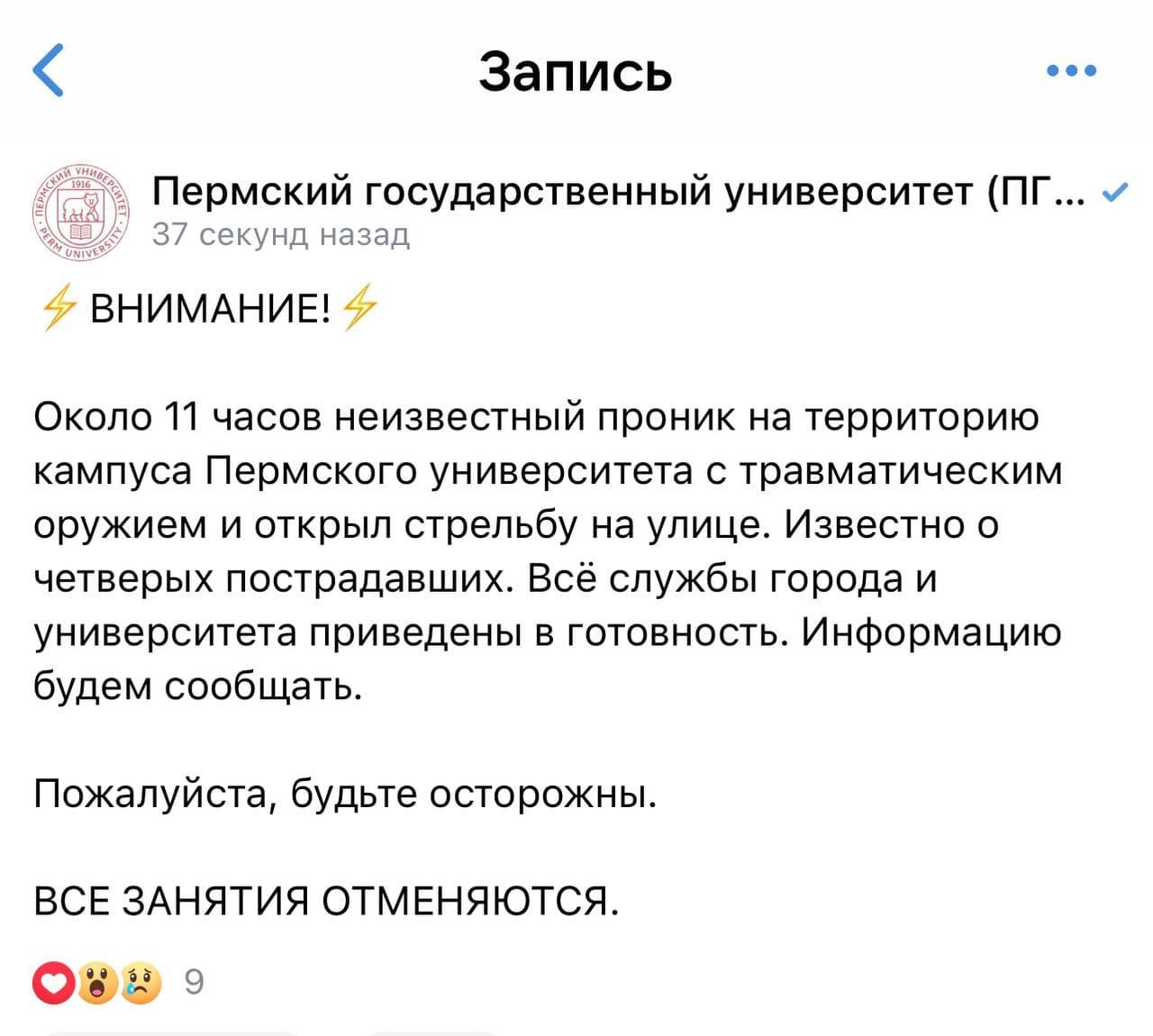 В Пермском университете стрелок открыл огонь - есть пострадавшие (6 фото + 6 видео)