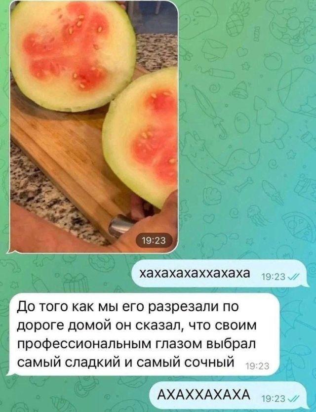 история про арбуз
