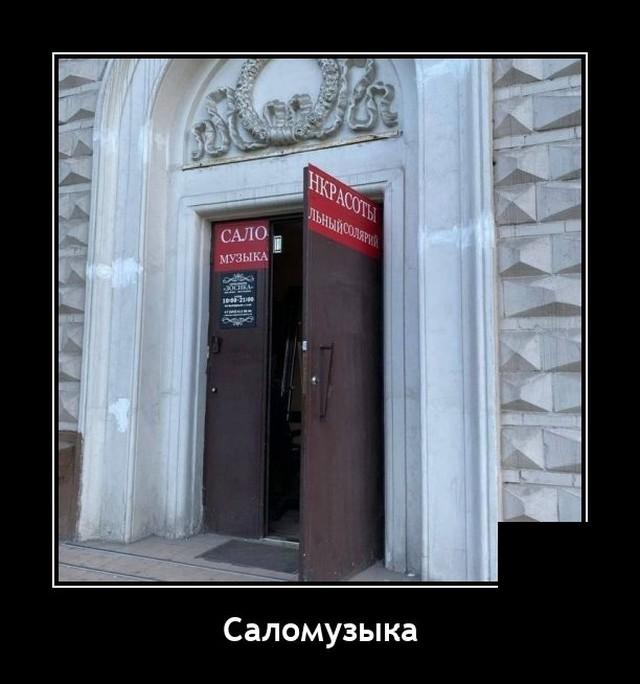 1633611394_demotivatory_01.jpg
