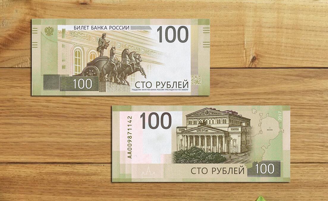 Дизайн новых купюр номиналом 100 рублей, которые появятся в 2023 году (2 фото)