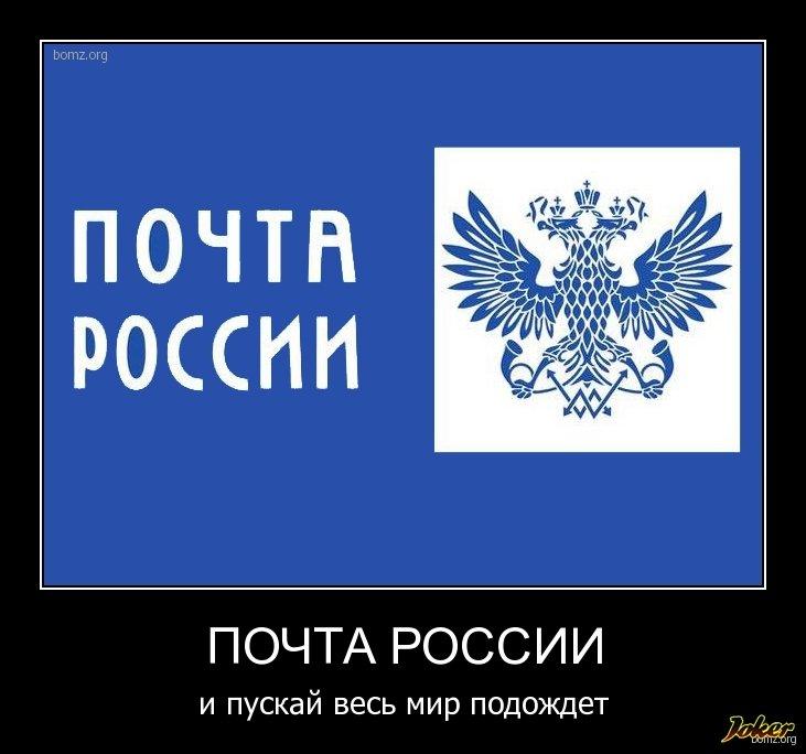 Приколы о почте россии картинки