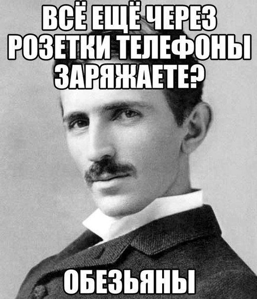 2021 - Беззпроводное электричество ????? Привет от Николы Теслы )))))))))