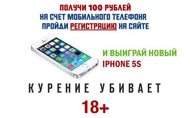 они как получить на телефон 100 рублей возникновения боли внизу
