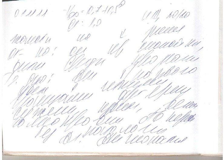 почерк