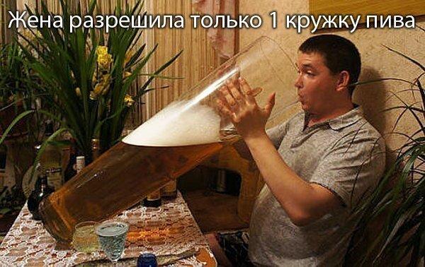 начал со скольки кружек пива пьянеют официальной