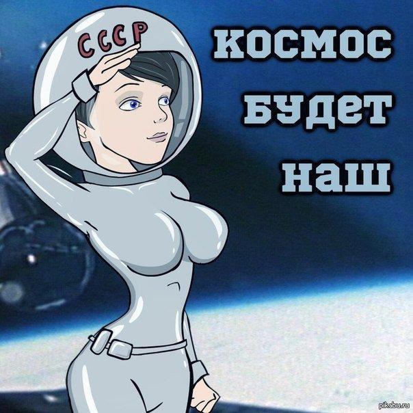 Космос будет наш