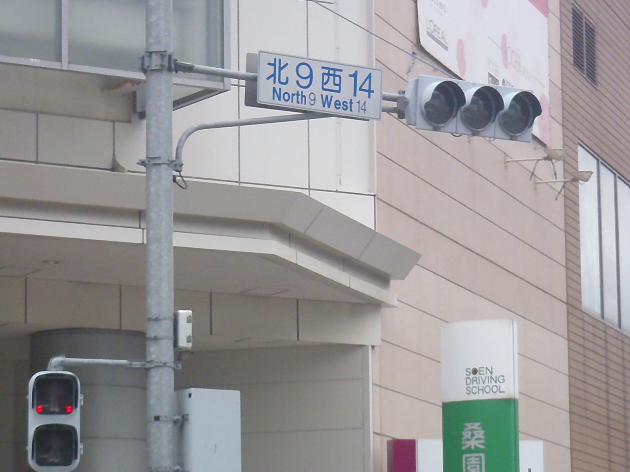 Табличка улиц в Саппоро