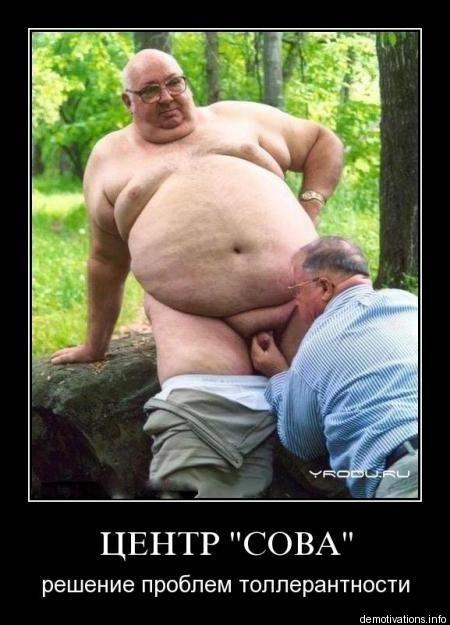Голые жирные мужики фото бесплатно