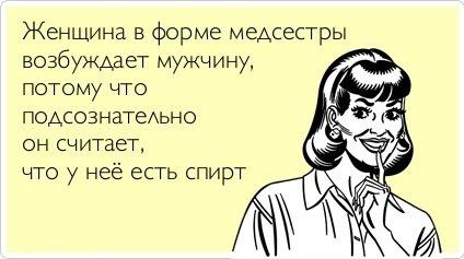 Женщина в форме медсестры возбуждает мужчину, потому что подсознательно он считает, что у неё есть спирт!