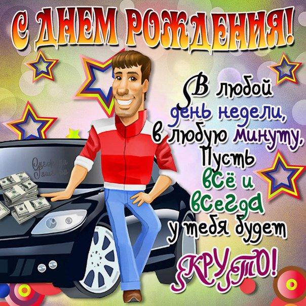 Поздравления на 45 лет мужчине прикольные на татарском