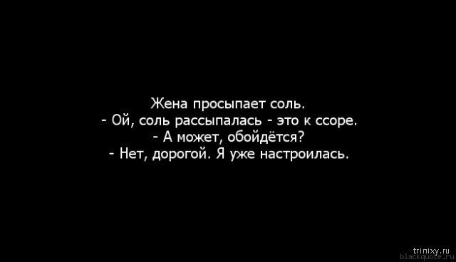Анекдот Про Соль