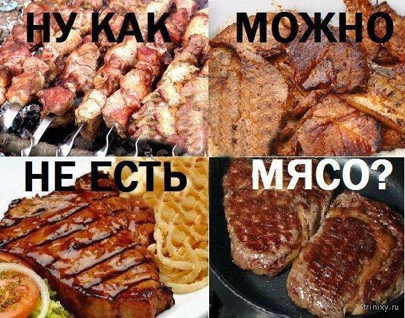 Хочу мяса картинка