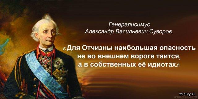 Картинки по запросу демотиватор александр суворов