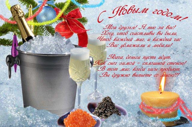 Сидим, отправить по электронной почте открытку с новым годом