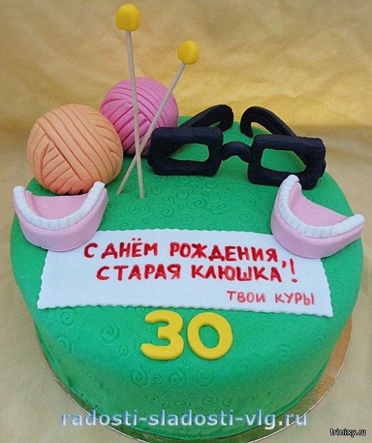 С поздравления 30 лет куме