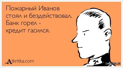 1523293217_atkritka_1440431572_803.jpg