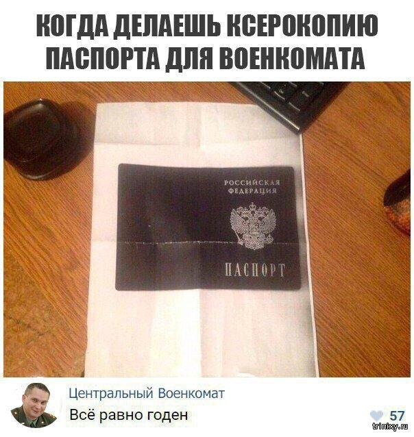 Как сделать ксерокопию паспорта